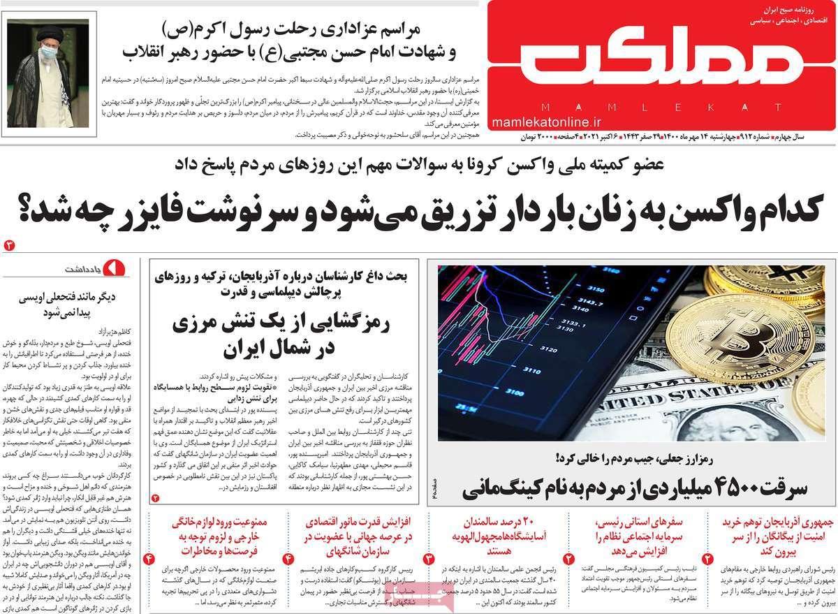 روزنامه مملکت