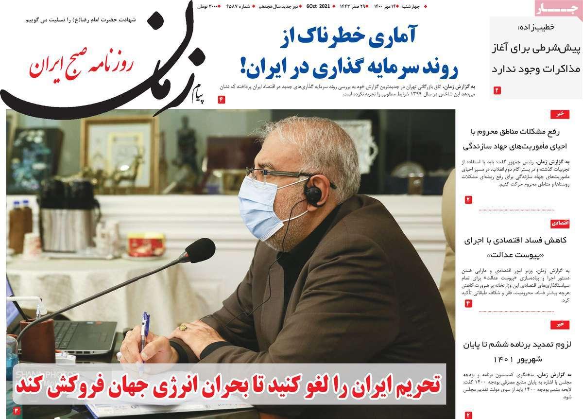 روزنامه پیام زمان